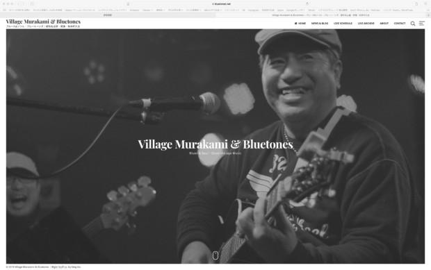 名古屋・ブルートーンズのホームページを制作|愛知県のブルースバンド