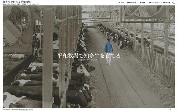 愛知県半田市・平和牧場さんのホームページを制作しました