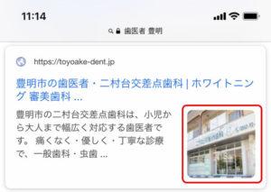 ホームページ制作後のスマートフォン検索