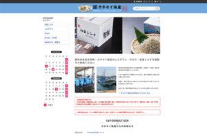 南知多町・カネセイ海産WEBストア [ ショッピング用ホームページ ]
