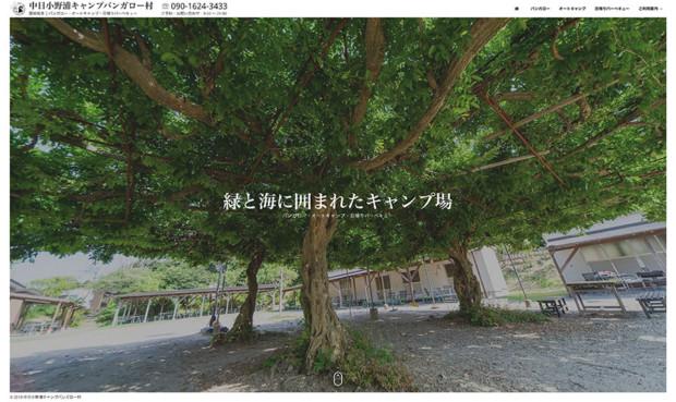 愛知美浜・中日小野浦キャンプバンガロー村 様【ホームページ制作事例】
