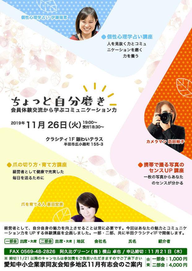 中小企業家同友会・愛知県知多地区