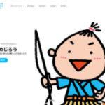 NPO法人ゆめじろう 様【愛知県・武豊町ホームページ制作事例】