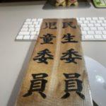 民生委員・児童委員として愛知県より委嘱されました
