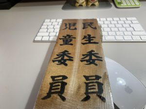 民生委員・児童委員を愛知県より委嘱されました