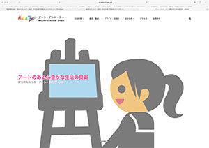 愛知県阿久比町のアート・アンド・ユー様のホームページをリニューアル制作