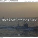 南知多の釣り船・甚栄丸さんのホームページをリニューアル