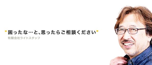 愛知県のホームページ制作・阿久比町の伊東輝彦
