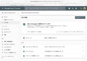 ホームページの運用・SEO対策には欠かせないツール、Google Search Console