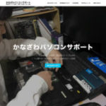 愛知のパソコン修理・IT・かなざわパソコンサポート