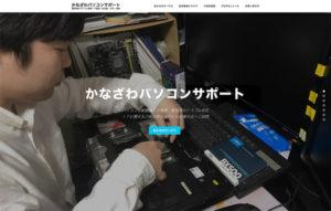 愛知県名古屋市のパソコン修理・IT相談・かなざわパソコンサポート
