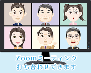 ホームページ制作のZoomミーティング