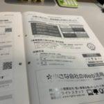 ホームページ制作用広告・愛知県阿久比町商工会・半田商工会議所会報