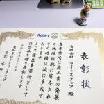 東知多ロータリークラブさんより表彰状をいただきました