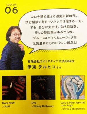 愛知県知多半島のおしゃれなタウン誌「HANTO」
