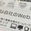 愛知県半田市商工会議所へホームページ制作の広告を出稿