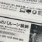 愛知県知多郡の阿久比町商工会の会報へ広告を出稿