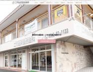 愛知県豊明市の歯医者・二村台交差点歯科