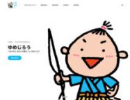 NPO法人ゆめじろう様【武豊町ホームページ制作事例】