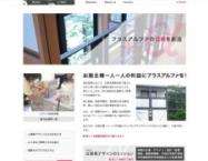 岡崎市の建築設計事務所・アルファデザイン