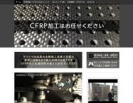 株式会社サワテツ・炭素繊維加工事業部【CFRP】