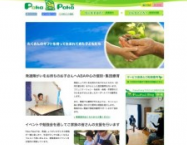 多機能型(児童発達支援及び放課後等デイサービス)事業・Paka Paka