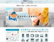 名古屋市不用品買取リサイクルショップ・Jビック