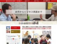 YUKO英語教室【東浦町・大府市】