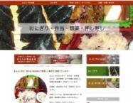 """赤飯・投げ餅・おにぎり・弁当・仕出し・寿司 """" みよしや """" 様"""