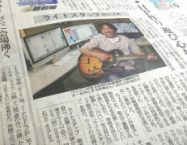中日新聞・知多尾張版(半田市近郊)に掲載