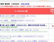 SEO(検索エンジン最適化対策)