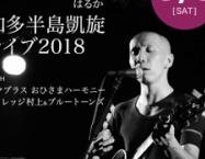 立川 玄(はるか)知多半島凱旋ライブ2018