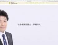 愛知県一宮市・戸崎守人社会保険労務士事務所