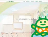 半田市・武豊町 特定非営利活動法人 Paka Paka ホームページ