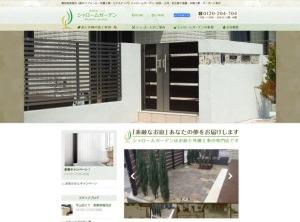 株式会社ニッシ・シャロームガーデン【外構工事・庭のリフォーム・エクステリア】