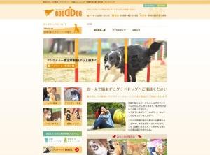 家庭犬のしつけ教室・アジリティー・出張トレーニング・問題行動改善 | 愛知県・グッドドッグ