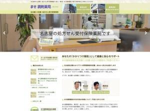 名古屋市・処方せん受付保険薬局【金山・熱田】ませ調剤薬局