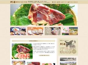 浜松の宴会場・きじ料理・焼肉 きじ亭