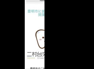 2018年秋開院・愛知県豊明市の二村台交差点歯科