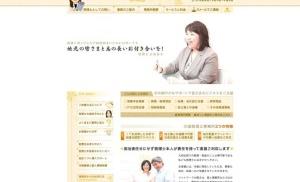 愛知県大府市・大城浩子税理士事務所