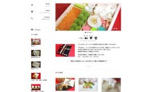 松華堂さんのショップピングサイト(通信販売)