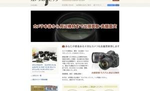 中古カメラ買い取り・名古屋のJビック
