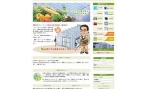 農材・ビニールハウス部品通信販売「ひでちゃん本舗」