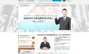 愛知県名古屋市・特定社会保険労務士サイトウオフィス