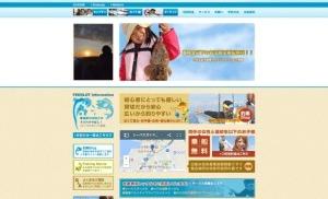 名古屋港・愛知知多の釣り船