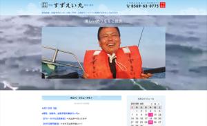 愛知師崎・釣船すずえい丸