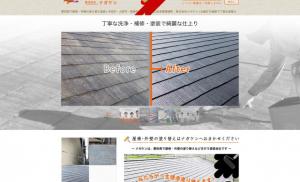 愛知で屋根・外壁の塗り替え株式会社ナガケン