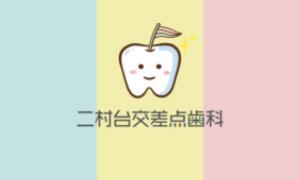 豊明市の歯医者さん・二村台交差点歯科